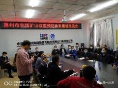 禹州市组织召开非煤矿山企业双重预防体系建设交流会