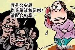 禹州警察:终于弄到骗子实施诈骗的一段录音,骗子卑劣的表演让人想吐
