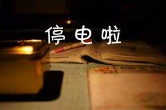 禹州多个乡镇将要停电!停电时间最长达14个小时!