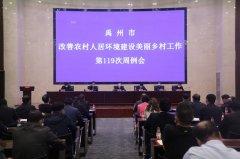 禹州市举行改善农村人居环境建设美丽乡村工作第119次周例会