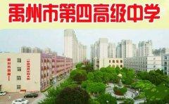 禹州市第四高级中学高一、高二年级开学通知