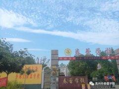 禹州市春蕾学校:各级各部门领导来校督察复学准备工作