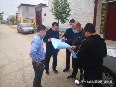 许昌市专家组对禹州市农村房屋不动产登记工作进行复查