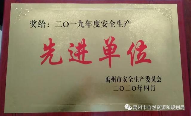 禹州市自然资源和规划局荣获全市安全生产先进单位