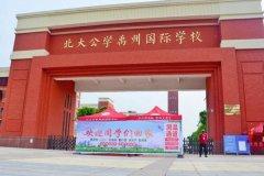 禹州北大公学高中部春季学期返校复学纪实