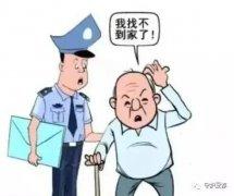 禹州火龙派出所民警帮走失老人找到家