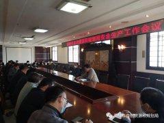 禹州市自然资源和规划局研究部署安全生产工作