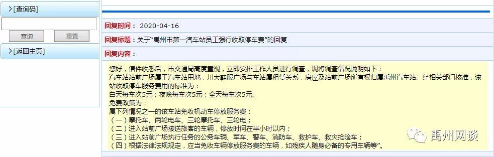 禹州市第一汽车站员工强行收取停车费?