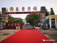 禹州市春蕾学校:人间最美四月天 久别重逢来相见