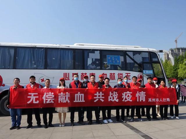 无偿献血,共战疫情!禹州市人社局开展无偿献血志愿活动!