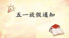 """许昌""""五一""""假期中小学放假时间定了!"""