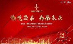 禹州碧桂园城市之光约8000㎡网红示范区即将璀璨绽放