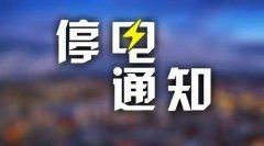 禹州人赶紧看过来这些地方5月9日计划停电!
