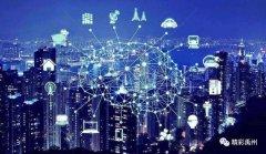 """""""城市大脑""""让城市聪明起来!禹州的未来超乎你想象!"""