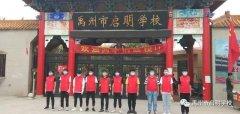 禹州启明学校一至三年级学生返校复学