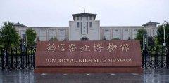 禹州钧官窑址博物馆恢复开放公告