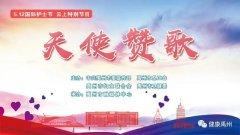 禹州卫健委联合市委宣传部等单位举办5.12国际护士节特别节目