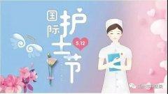 禹州市中医院致敬新时代最美白衣天使!