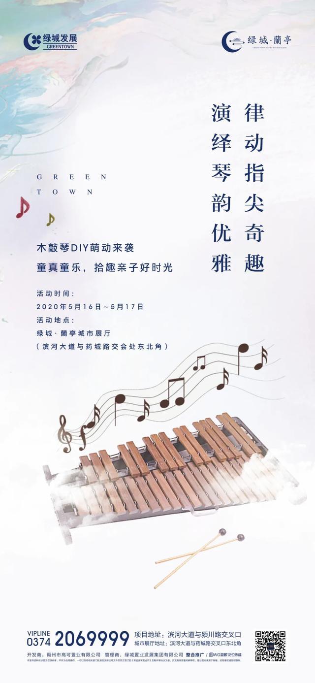 禹州绿城蘭亭木敲琴手作课堂,欢乐音符奏响幸福时光!