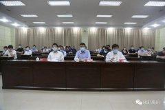 禹州市组织收听收看全省重大项目谋划储备专题培训班电视电话会议