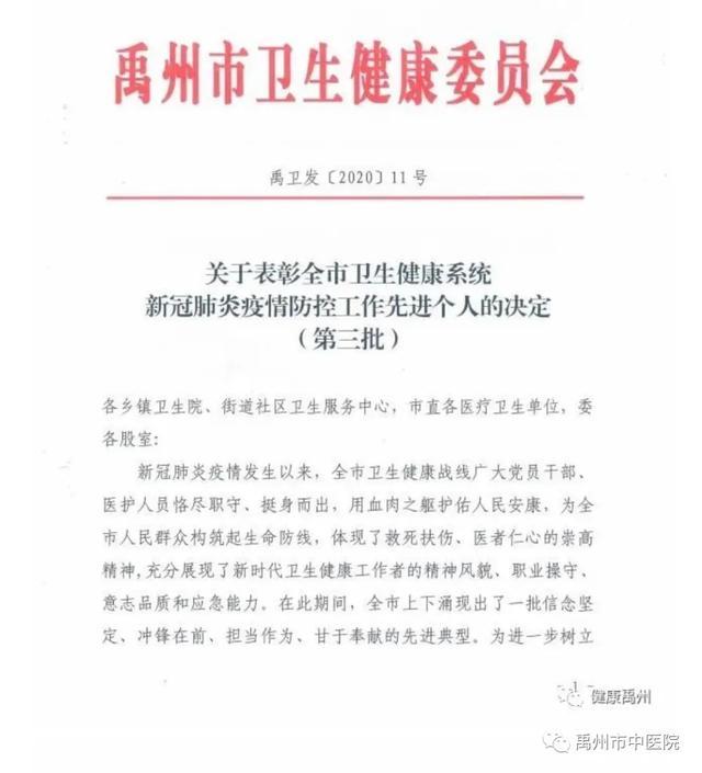 禹州市中医院李光辉被禹州市卫健委授予疫情防控工作先进个人!