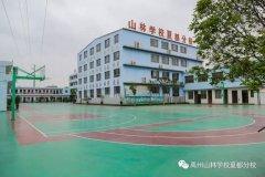 禹州山林学校夏都分校教师招聘公告