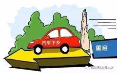 禹州德泓奇瑞4S店:关于汽车下乡,赶紧来关注下!