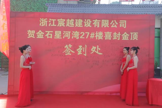 热烈庆祝禹州金石星河湾27#楼喜封金顶!