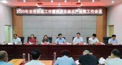 禹州市召开2020年全市民政工作暨推进全面从严治党工作会议