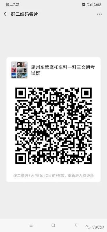 """为了广大摩托车车友和驾驶人,禹州市车管所就是这么""""拼"""""""