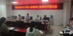禹州中专2018年入职教师汇报课听评活动