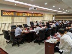 这个报告关乎禹州百万市民!广泛征求意见建议