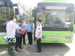 禹州公交开展夏季安全隐患大排查、大整治确保夏季安全生产