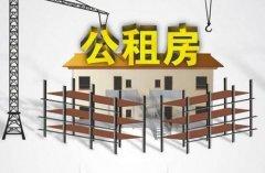禹州市2020年公共租赁住房拟分配人员名单公示