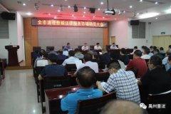 禹州市开展法律服务市场清理整顿行动