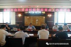 禹州市自然资源和规划局部署推进重点工作