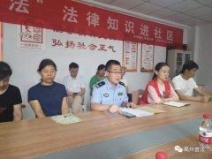 禹州市司法局法律进社区推进共驻共建工作