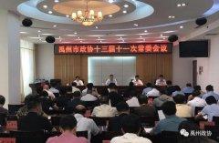 禹州市政协十三届十一次常委会议召开