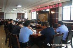禹州市自然资源和规划局开展干部作风专项整治暨廉政大约谈活动