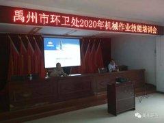 禹州环卫:开展技能培训 提升作业水平