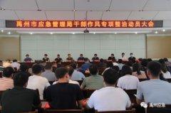 禹州市应急管理局开展干部作风专项整治