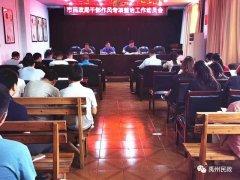 禹州市民政局组织召开干部作风专项整治工作动员会