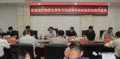 禹州市住建局迅速学习贯彻黄河书记对城市建设的指导意见