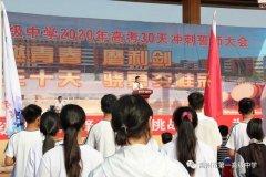 禹州一高2020年高考30天冲刺誓师大会