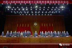 禹州市政协十三届四次会议胜利闭幕