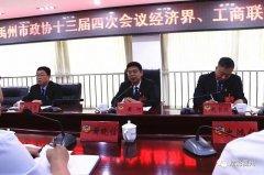 禹州市委书记黄河参加经济界、工商联界讨论