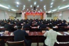 禹州市十五届人民代表大会第四次会议主席团举行第三次会议