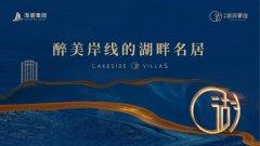 重磅!禹州海盛湖滨豪庭项目发布重要声明