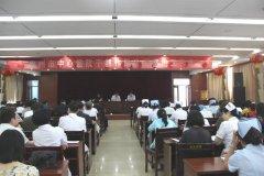 禹州市中心医院召开干部作风专项整治工作会!