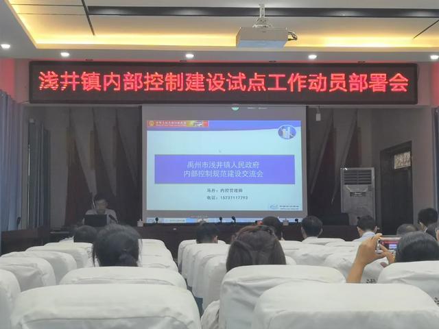 禹州市浅井镇召开内控制度建设试点工作启动会议